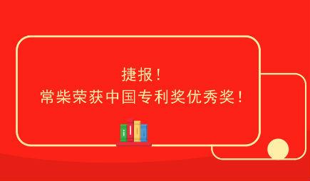 捷报!常柴荣获中国专利奖优秀奖!