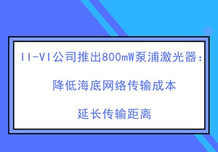 II-VI公司推出800mW泵浦激光器:降低海底网络传输成本,延长传输距离