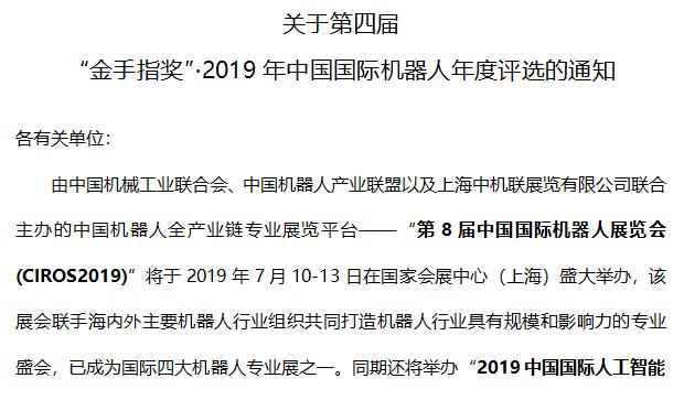 """关于第四届 """"金手指奖""""●2019年中国国际机器人年度评选的通知"""