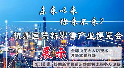 2019杭州國際新零售產業展覽會