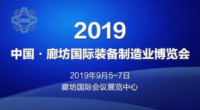 2019中國●廊坊國際裝備制造業博覽會