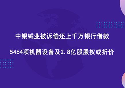 中銀絨業被訴償還上千萬銀行借款,5464項機器設備及2.8億股股權或折價