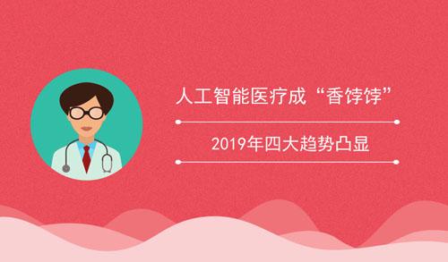 """人工智能医疗成""""香饽饽"""" 2019年四大趋势凸显"""
