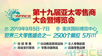 第十九屆亞太零售商大會暨國際消費品博覽會