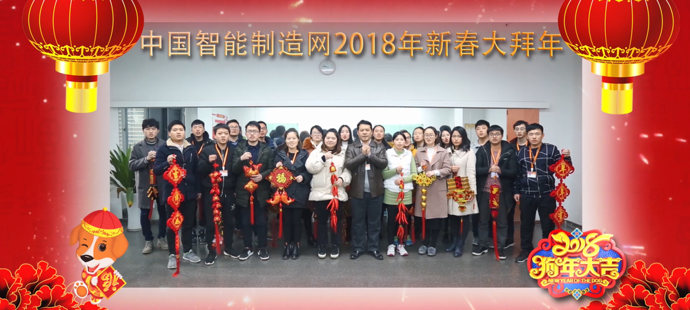 中国智能制造网祝您:2018旺年大吉!