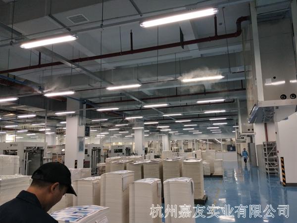杭州嘉友印刷车间加湿器