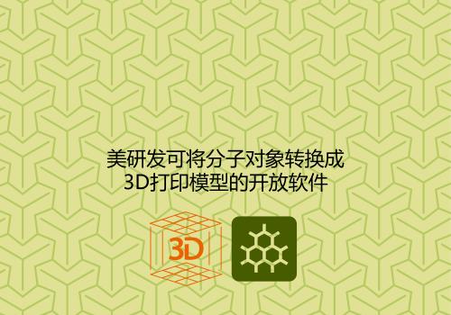 美研发可将分子对象转换成3D打印模型的开放软件