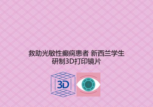 救助光敏性癫痫患者 新西兰学生研制3D打印镜片