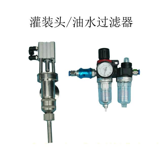 小型半自动灌装机灌装头/油水过滤器