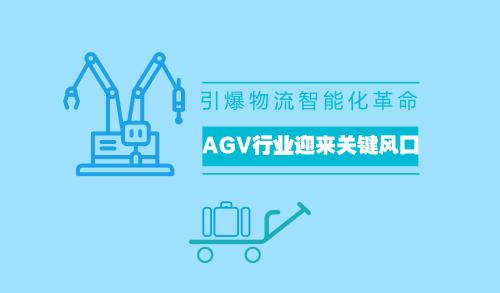 引爆物流智能化革命 AGV行業迎來關鍵風口
