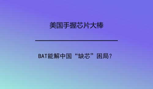 """英超外围-美国手握芯片大棒 BAT能解中国""""缺芯""""困局?"""