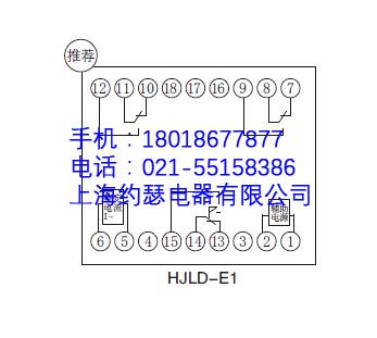hjld定时限电流继电器