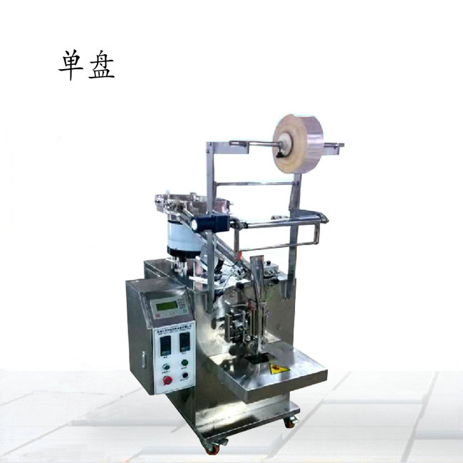 自动五金螺丝包装机械设备