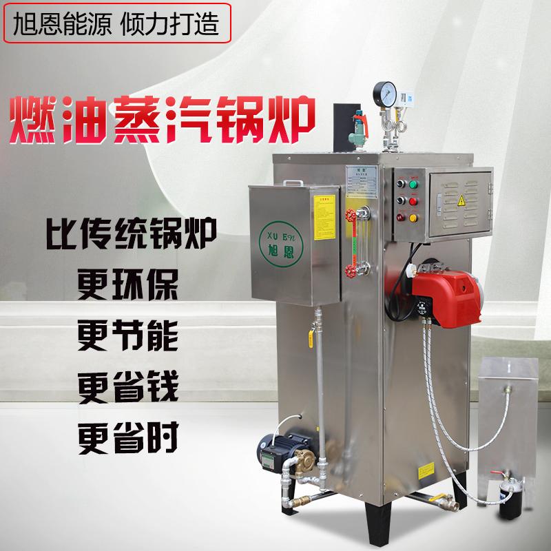 旭恩燃油蒸汽发生器全自动浴池专用锅炉设备