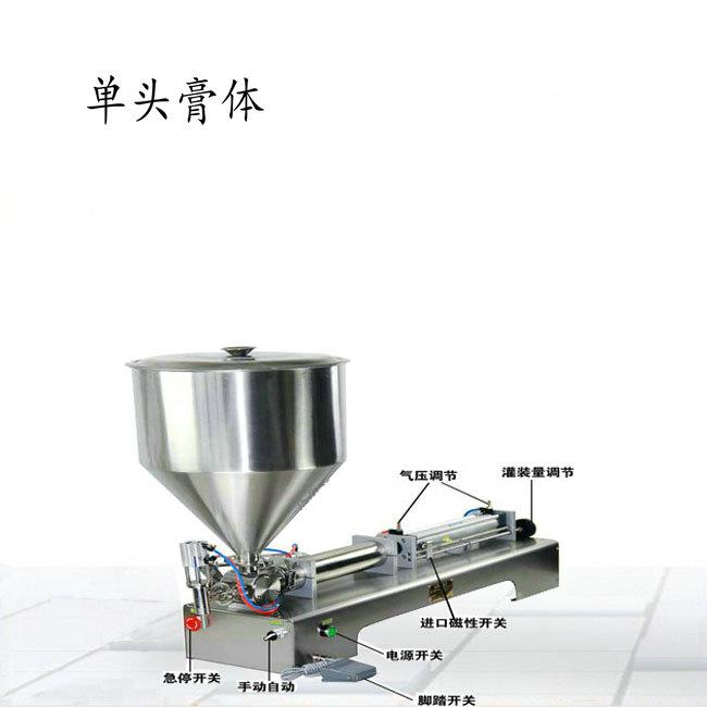 膏体半自动灌装机