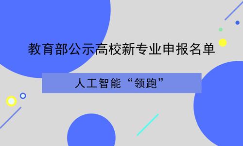"""教育部公示高校新专业申报名单 人工智能""""领跑"""""""