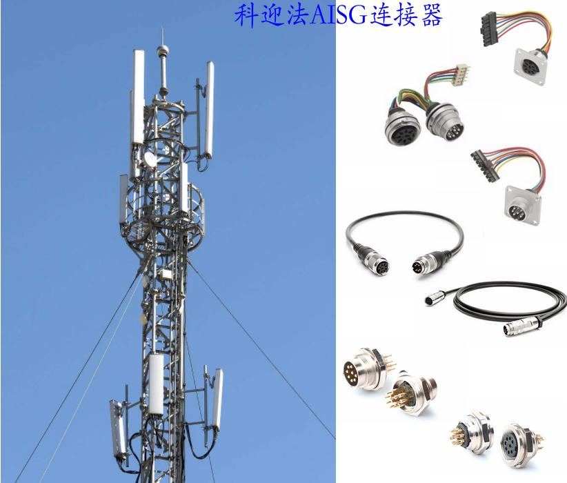 AISG(天线接口标准组)在室外环境中的产品必须面临条件。紧密度,温度冲击,盐雾腐蚀或抗紫外线只是一些重要标准。科迎法AISG基站连接器|航空插头插座符合IEC 60130-9的标准。 科迎法连接器M16特点 1、720小时耐盐雾性 2、IP68保护 3、EMC 4、耐温度冲击 5、抗振性 6、符合AISG C-485标准 7、压接或焊接触点 8、电缆组件或电缆连接器的模具