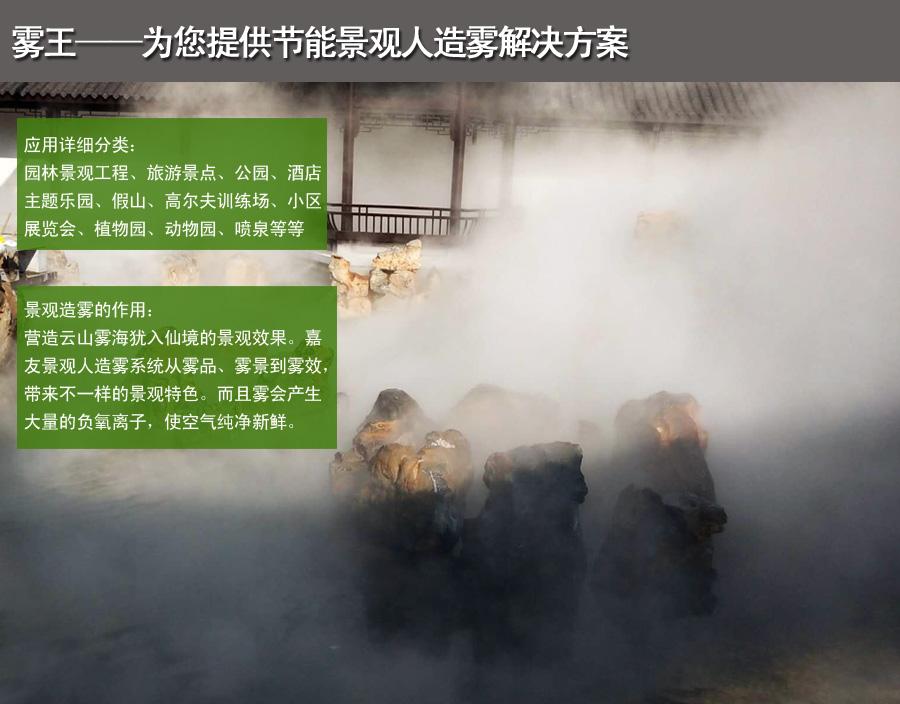 霧王為您提供景觀人造霧設備解決方案
