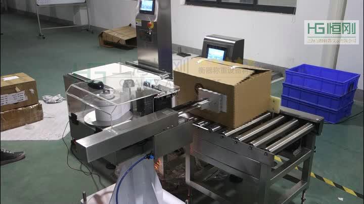 纸箱称重贴标机