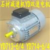 yd714-6/4老虎机石材专用yd714-6/4双速老虎机