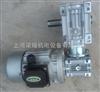 NMRW063台州紫光蜗轮减速机