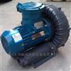台灣5.5KW防爆高壓漩渦氣泵