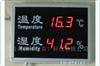 双色报警温湿度显示屏/工业用温湿度报警器